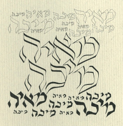 Hebrew calligraphy font images Hebrew calligraphy art
